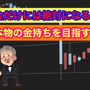 【FX】成金だけには絶対になりたくない!!
