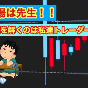 【FX】相場は先生!!私達はそれを解く生徒!!