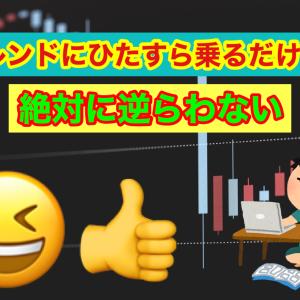 【FX】トレンドにひたすら乗るだけ!!絶対に逆らわない!!