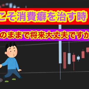 【FX&副業】今こそ消費癖を治すべき!!