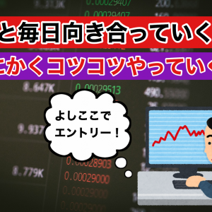 【FX】コツコツドカンは年に一回でいい!!
