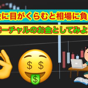 【FX】FXのお金はゲーム場のお金と思え!!