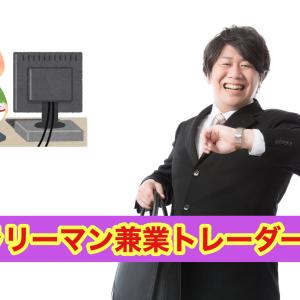 【FX】サラリーマン兼業トレーダー!!