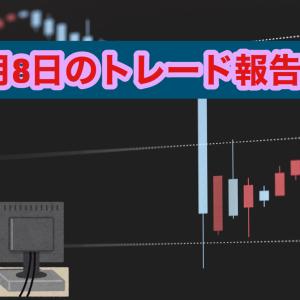 【FX】11月8日のトレード報告