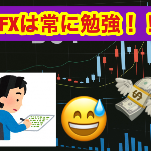 【FX】FXは常に勉強!!