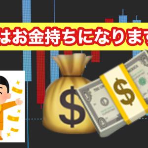 【FX】金持ち父さんのようになろう!!