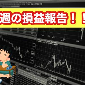 【FX損益発表】今週の損益発表!!