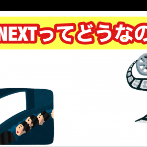 【U-NEXT】使ってみた感想とお値段!!