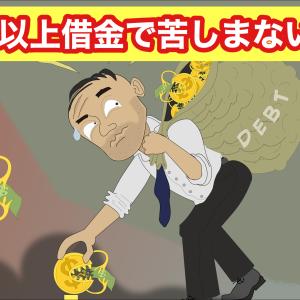 【借金を抱えている方必見】あなたの借金が減るかも!!