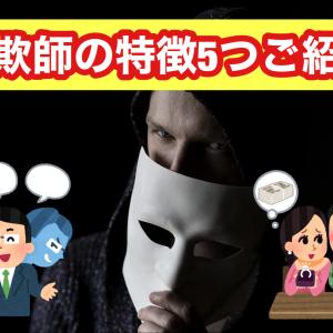 【詐欺師の特徴5選】こんな話や場所を指定してくる奴には注意!!