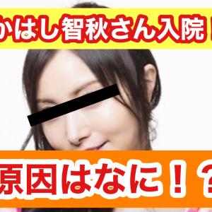 たかはし智秋さん急性虫垂炎で緊急入院!なぜ発症するか?その原因とは!