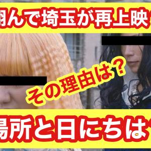 映画「翔んで埼玉」が劇場で再上映?再上映する場所とその理由とは?