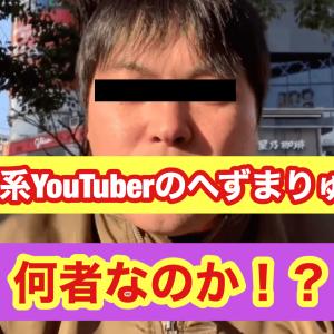 迷惑系YouTuberのへずまりゅう!プロフィール、Twitter、迷惑をかけたYouTuber