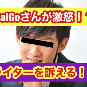メンタリストDaiGoが吉松あさみを個人で訴える!問題になった記事とは?