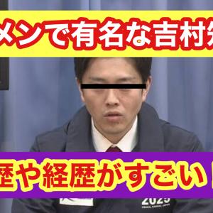 イケメンで有名な吉村知事!吉村洋文さんの経歴と学歴がすごい!ツイッターでのツイート紹介