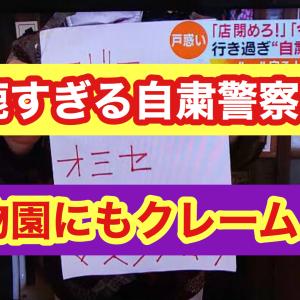 茨城県石岡市吉生の東筑波ユートピアが再開!自粛警察(バカ)からのクレーム?被害は?