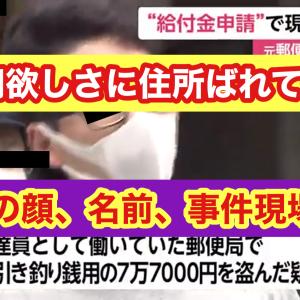 吉田健一容疑者が給付金申告がきっかけで逮捕?顔は?逮捕理由?事件現場は?