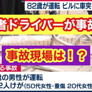 """千葉県の""""高齢者""""ドライバーの事故!?犯人は82歳の男?事件現場は?"""
