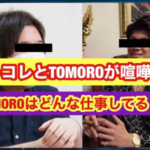 """コレコレが""""KING TOMORO 6666""""に狙われる?炎上理由は?何の仕事?"""