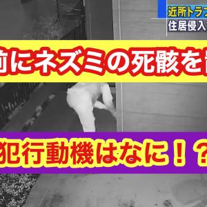 宇田川栄一容疑者が逮捕!ネズミの死骸を置く嫌がらせ?顔写真は?犯行動機は?