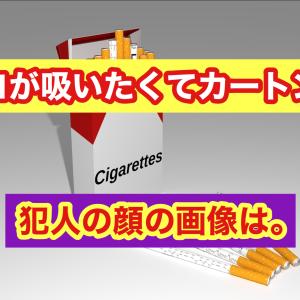 埼玉県でタバコ欲しさに店員を包丁で脅す!犯人の名前は何?ヤニカスは自分勝手?