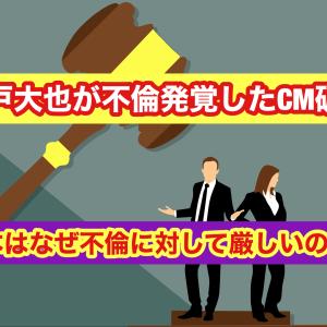 瀬戸大也の不倫で「味の素」CM破棄される?日本が不倫に厳しいのはなぜ?