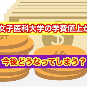 東京女子医科大学が学費を1200万円値上げ?経営陣の給料は?今後どうなる?