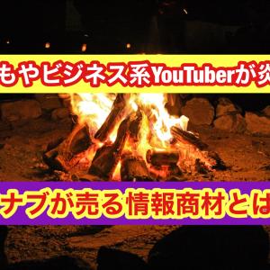 ビジネス系YouTuberのマナブが大炎上?第二の竹花貴樹か?炎上内容は?