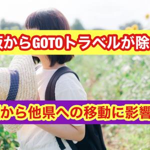 GOTOトラベル大阪除外で影響は?大阪から他県に行くのは影響なし?返金は?