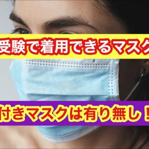 大学受験のマスクは英字ロゴ禁止?色付きマスクはセーフの?どこまでがセーフ?