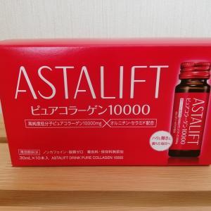 30代の私がアスタリフトピュアコラーゲン10000を10日間連続飲んでみた!