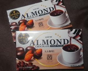 ロッテ丸山珈琲コラボアーモンドチョコレート