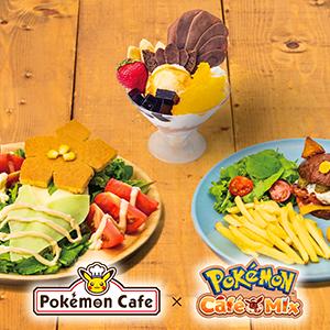 東京・大阪の「ポケモンカフェ」に、『Pokémon Café Mix』の料理を再現したメニューが