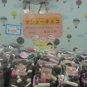 マシューのチョコレート 工場直売所