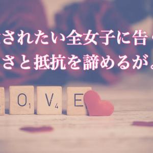 ①愛されたい全女子に告ぐ!さっさと抵抗を諦めるがよい