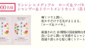 凜恋リンレンシャンプー&トリートメントローズ&ツバキトライアル各1回分が毎月1,000名に当たる!