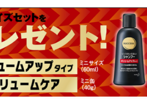 サクセスシャンプーボリュームアップタイプミニボトル+育毛トニックボリュームケアミニ缶1万名にプレゼント