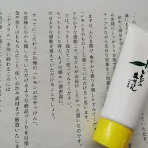 全員もらえる美香柑「レモンの生せっけん」無料サンプルが届きました!