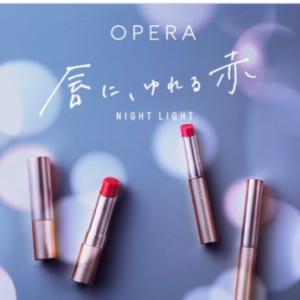 オペラの冬の限定色リップティント・シアーリップカラーの2本セットが10名様に当たります!