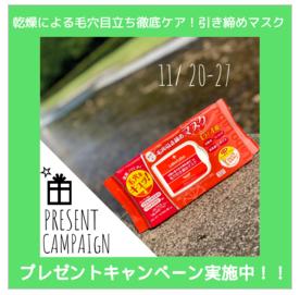 ドクターシーラボ「引き締めマスク」10名にプレゼントキャンペーン!