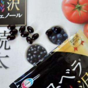 7種類ポリフェノールたっぷり美容サプリ「エーザイユベラ」21粒7日分無料プレゼント!