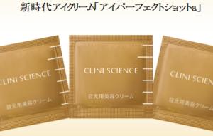 ロート製薬エピステームアイパーフェクトショットa目元用美容クリーム3日間体験サンプルプレゼント!
