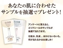 ELIXIR「つや玉」度チェックで自分に合う化粧品無料サンプルをプレゼント!