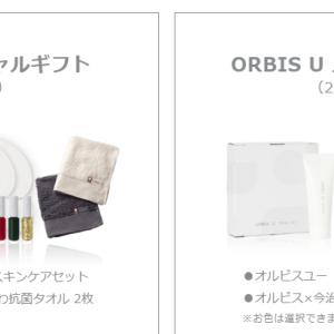 ORBIS U×Twitter豪華スキンケアセットやスターターキット無料プレゼント!