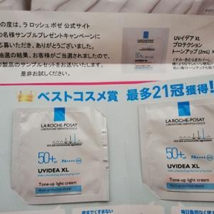 【私ももらえた!画像あり】ラ ロッシュ ポゼUVイデア XL プロテクショントーンアップ<化粧下地・日やけ止め乳液>が当たりました!