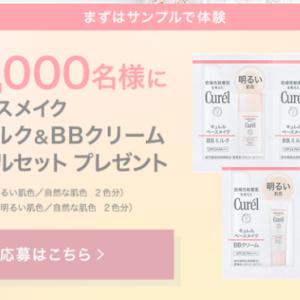 キュレルベースメイクBBミルク・BBクリーム試供品セットを40,000名にプレゼント!