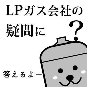 LPガス会社の実態は!?業務内容、組織構成、将来性をご紹介します