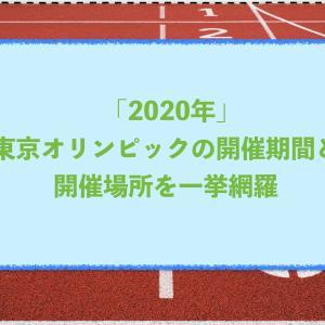 2020年東京オリンピック開催期間と競技一覧!ボランティアになる方法も紹介