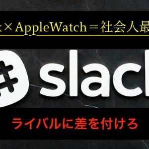 Slack × Apple Watch=社会人最強