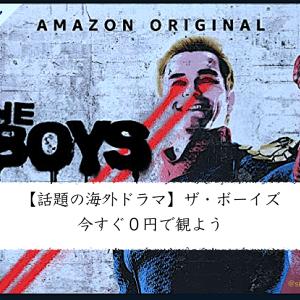 【話題の海外ドラマ】THEBOYS(ザ・ボーイズ)感想レビュー